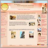 Клиника пластической хирургии Beauty Medical