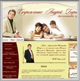 Персональный сайт врача-психотерапевта Стрельченко Андрея Борисовича
