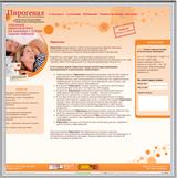 Сайт о препарате Пирогенал